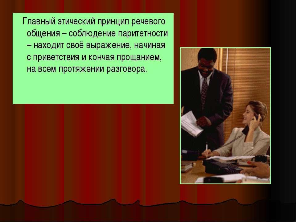 Главный этический принцип речевого общения – соблюдение паритетности – находи...