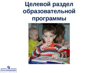 Целевой раздел образовательной программы