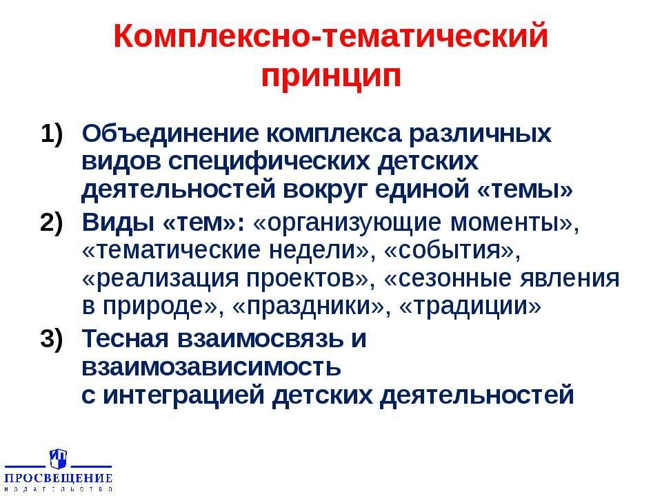 Комплексно-тематический принцип Объединение комплекса различных видов специфи...