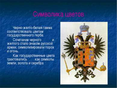 Символика цветов Черно-желто-белая гамма соответствовала цветам государственн...