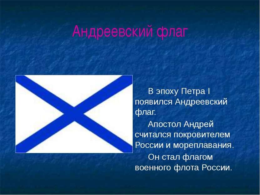 Андреевский флаг В эпоху Петра I появился Андреевский флаг. Апостол Андрей сч...