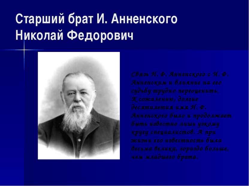 Старший брат И. Анненского Николай Федорович Связь Н. Ф. Анненского с И. Ф. А...