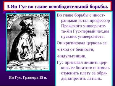 3.Ян Гус во главе освободительной борьбы. Во главе борьбы с иност-ранцами вст...