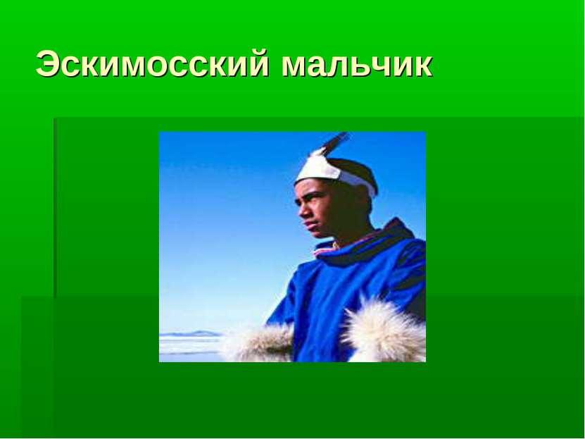 Эскимосский мальчик