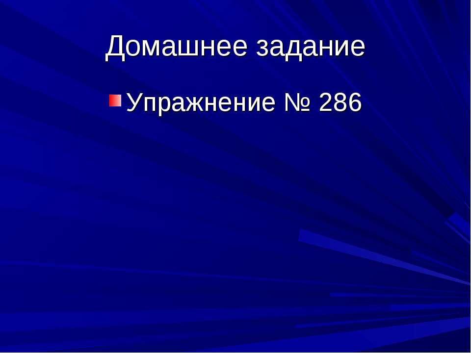 Домашнее задание Упражнение № 286