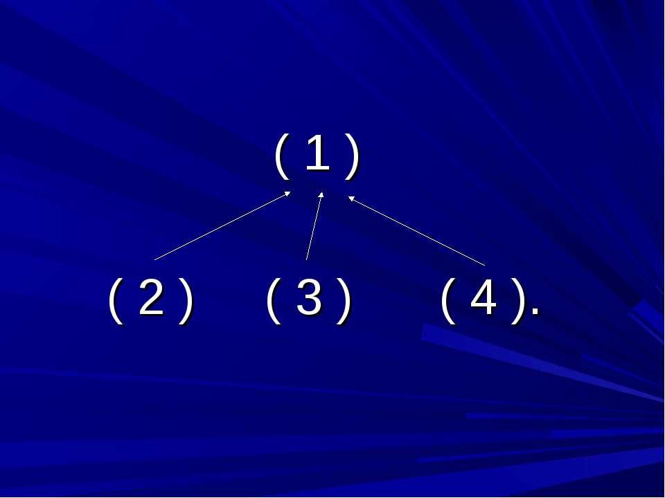 ( 1 ) ( 2 ) ( 3 ) ( 4 ).