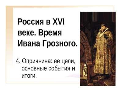 Россия в XVI веке. Время Ивана Грозного. 4. Опричнина: ее цели, основные собы...