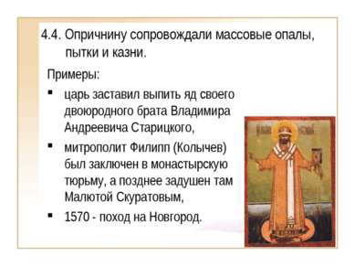 4.4. Опричнину сопровождали массовые опалы, пытки и казни. Примеры: царь заст...