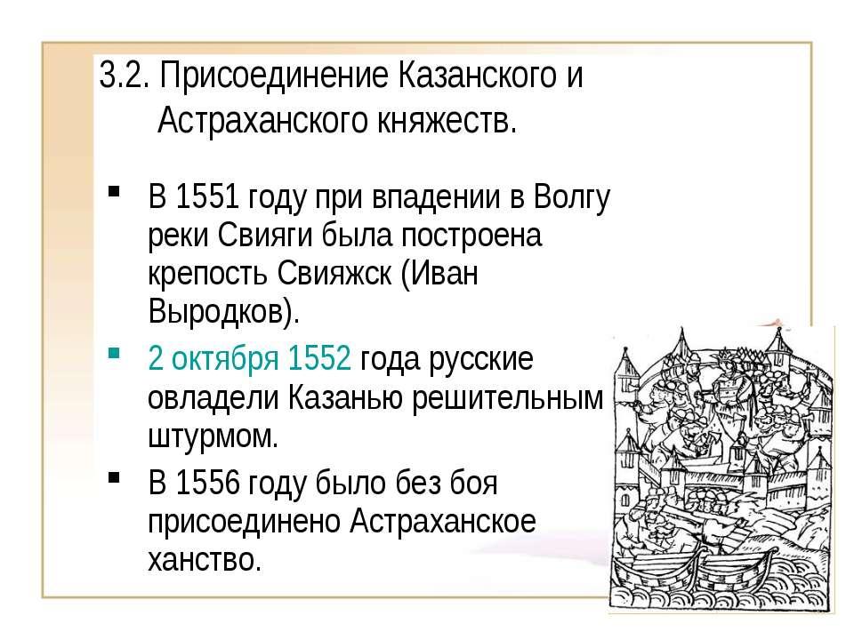 3.2. Присоединение Казанского и Астраханского княжеств. В 1551 году при впаде...
