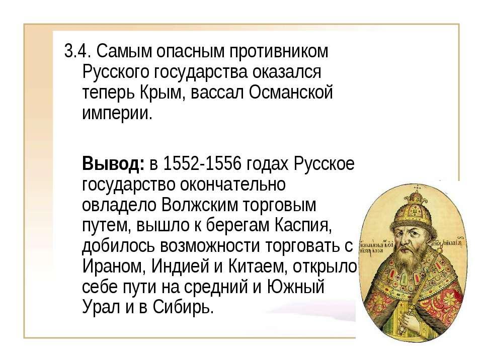 3.4. Самым опасным противником Русского государства оказался теперь Крым, вас...