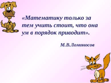 (-23) (-3,8) (-14,87) (-0,28) (-8,88) «Математику только за тем учить стоит, ...
