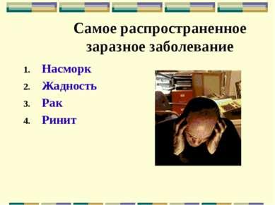 Самое распространенное заразное заболевание Насморк Жадность Рак Ринит