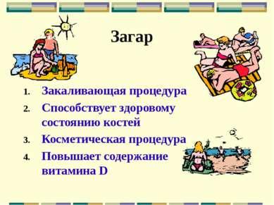 Загар Закаливающая процедура Способствует здоровому состоянию костей Косметич...