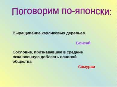 Выращивание карликовых деревьев Бонсай Сословие, признававшее в средние века ...