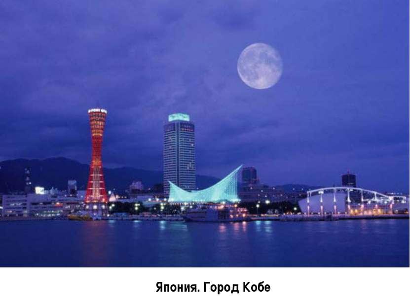 Япония. Город Кобе