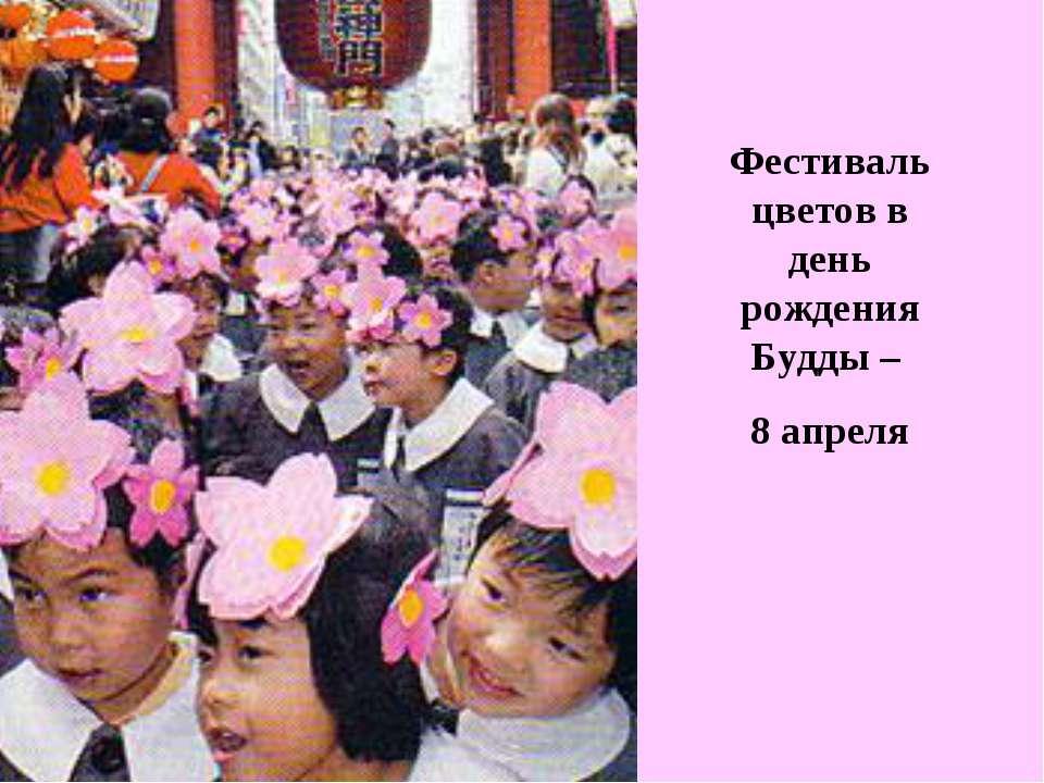 Фестиваль цветов в день рождения Будды – 8 апреля