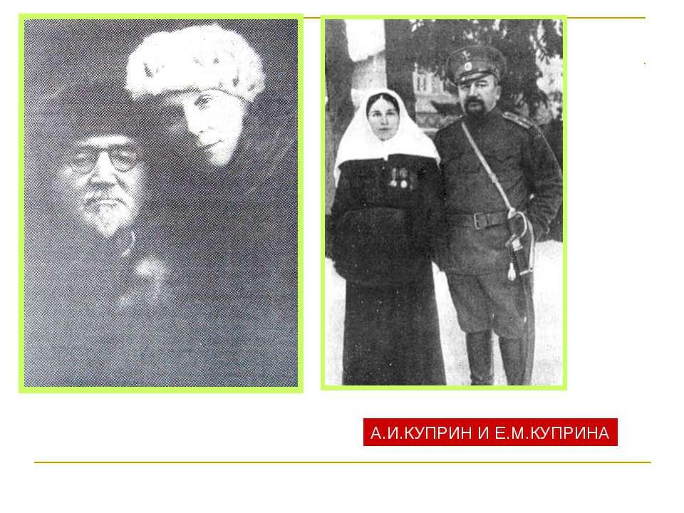 А.И.КУПРИН И Е.М.КУПРИНА