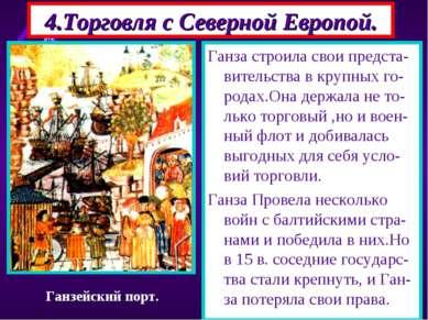 4.Торговля с Северной Европой. Огромную роль в жизни Ев ропы играли Торговые ...