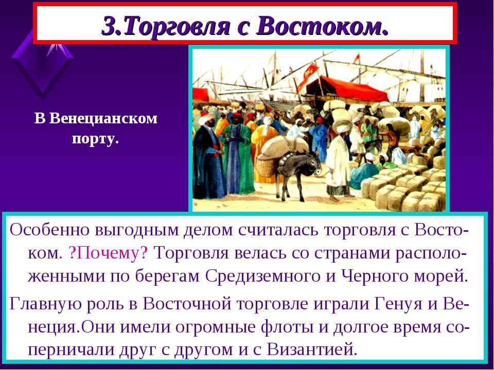 3.Торговля с Востоком. Особенно выгодным делом считалась торговля с Восто-ком...