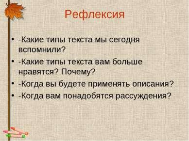 Рефлексия -Какие типы текста мы сегодня вспомнили? -Какие типы текста вам бол...