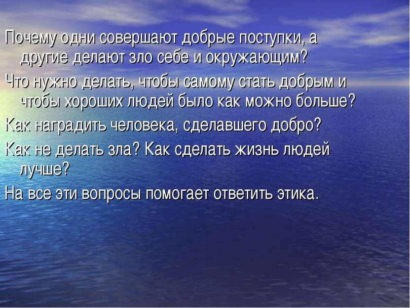 Почему одни совершают добрые поступки, а другие делают зло себе и окружающим?...