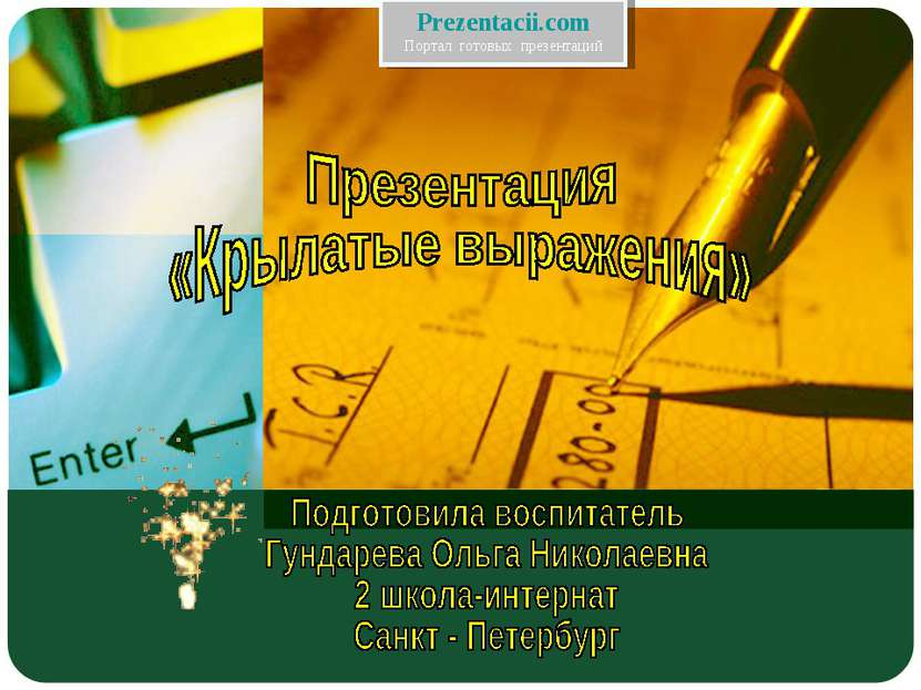 Prezentacii.com Портал готовых презентаций