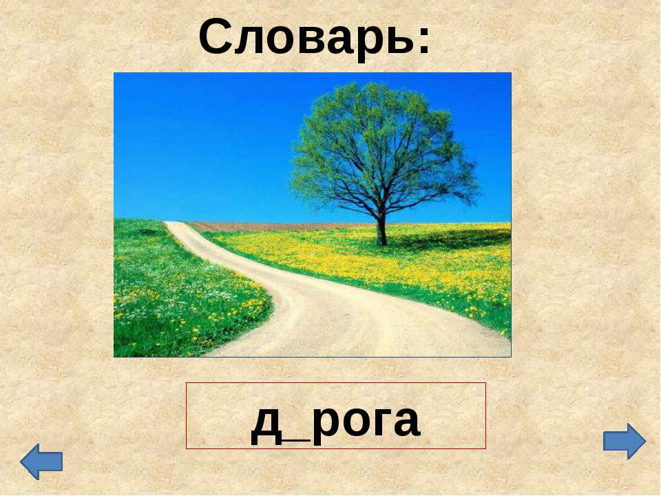 Словарь: д_рога