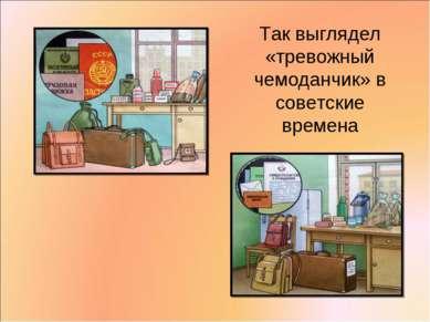 Так выглядел «тревожный чемоданчик» в советские времена