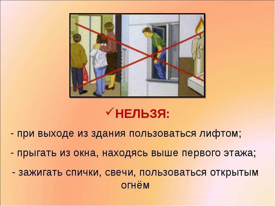 НЕЛЬЗЯ: - при выходе из здания пользоваться лифтом; - прыгать из окна, находя...