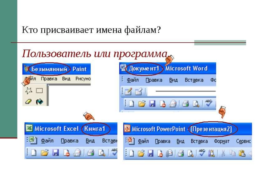 Кто присваивает имена файлам? Пользователь или программа.