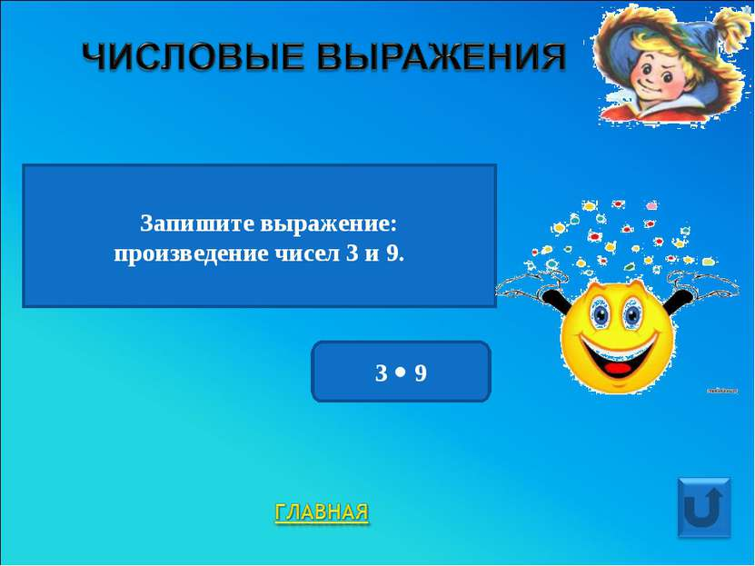 Запишите выражение: произведение чисел 3 и 9. 3 9