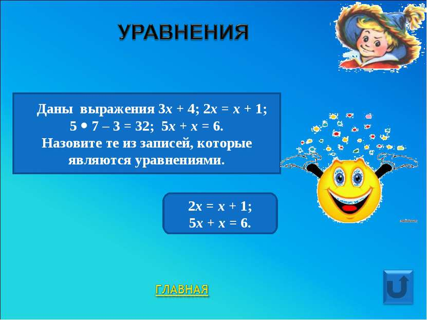Даны выражения 3х + 4; 2х = х + 1; 5 7 – 3 = 32; 5х + х = 6. Назовите те из з...