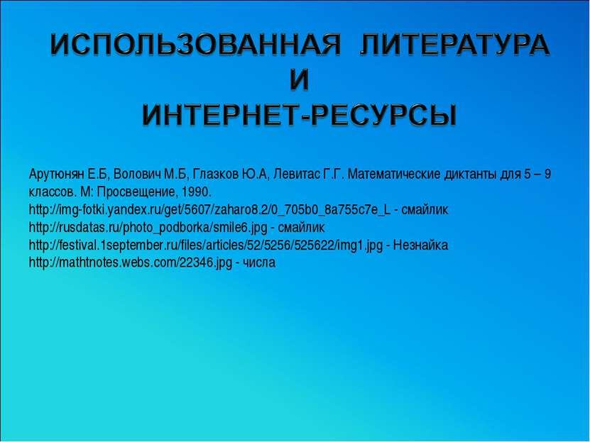 Арутюнян Е.Б, Волович М.Б, Глазков Ю.А, Левитас Г.Г. Математические диктанты ...