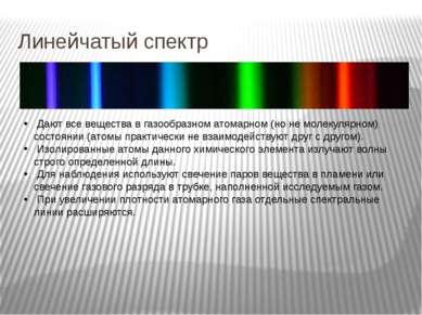 Линейчатый спектр Дают все вещества в газообразном атомарном (но не молекуляр...