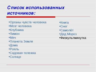 Список использованных источников: Органы чувств человека Мозг человека Клубни...