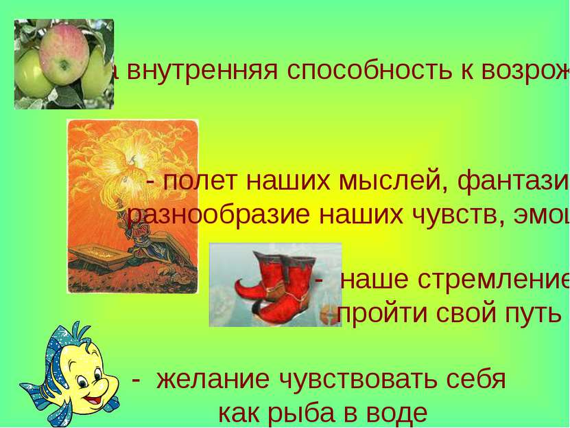 - наша внутренняя способность к возрождению - полет наших мыслей, фантазий, р...