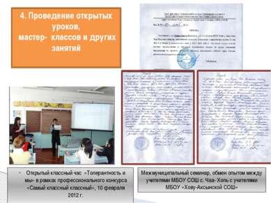 Открытый классный час «Толерантность и мы» в рамках профессионального конкурс...