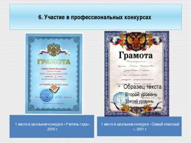 6. Участие в профессиональных конкурсах 1 место в школьном конкурсе «Учитель ...