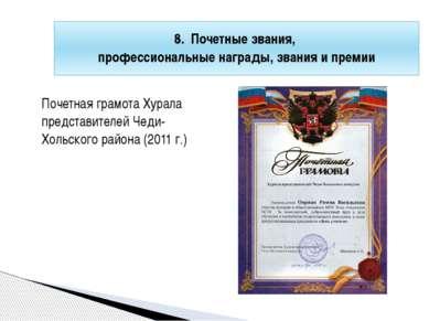 8. Почетные звания, профессиональные награды, звания и премии Почетная грамот...
