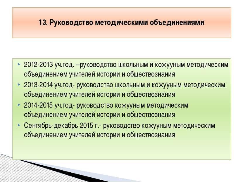 2012-2013 уч.год. –руководство школьным и кожууным методическим объединением ...