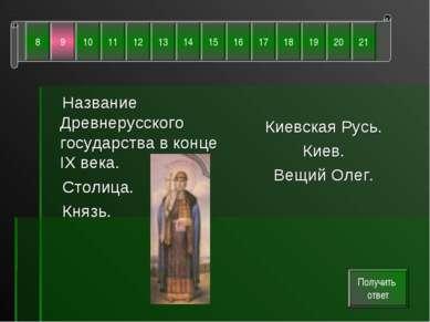 Название Древнерусского государства в конце IX века. Столица. Князь. Киевская...