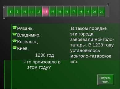 Рязань, Владимир, Козельск, Киев. 1238 год Что произошло в этом году? В таком...