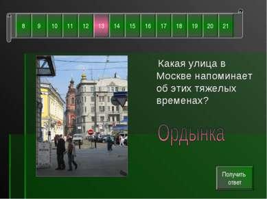 Какая улица в Москве напоминает об этих тяжелых временах? Получить ответ 8 21...