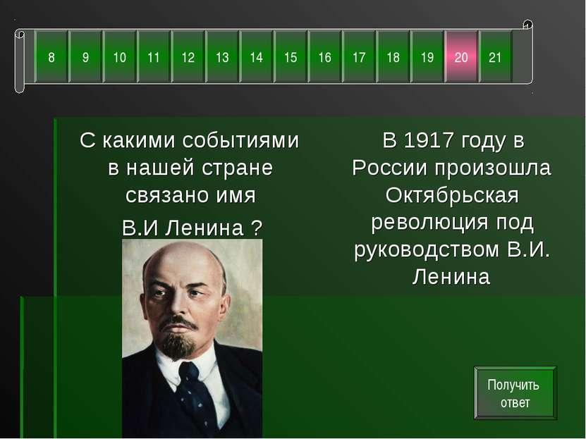 С какими событиями в нашей стране связано имя В.И Ленина ? В 1917 году в Росс...