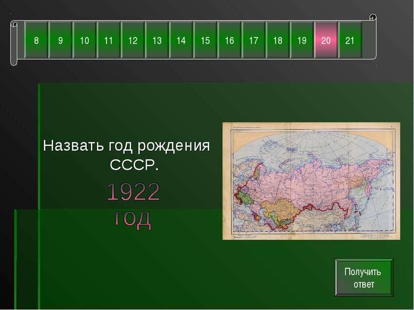 Назвать год рождения СССР. Получить ответ 8 21 20 19 18 17 16 15 14 13 12 11 ...