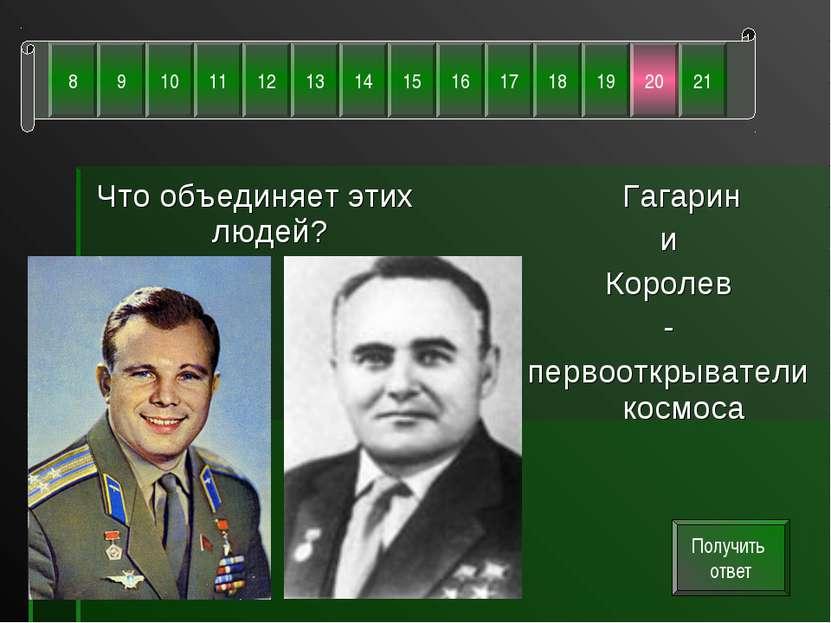 Что объединяет этих людей? Гагарин и Королев - первооткрыватели космоса Получ...