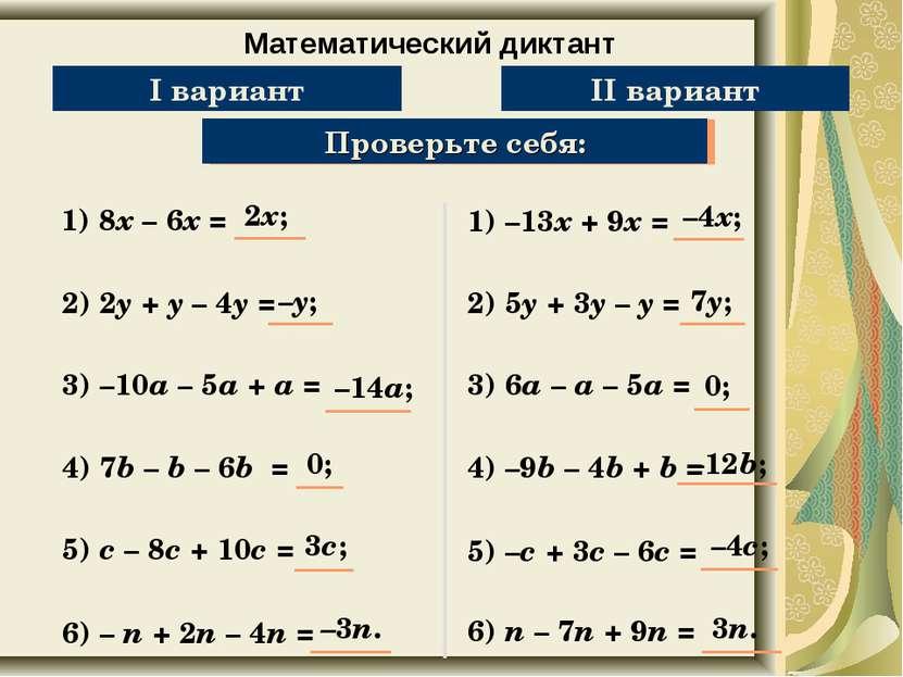 Математический диктант Упростите выражение: 1) 8х – 6х = Проверьте себя: 2) 2...