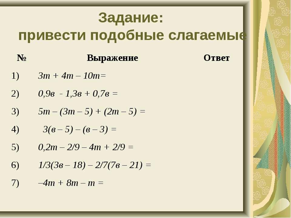 Задание: привести подобные слагаемые № Выражение Ответ 1) 3т + 4т – 10т= 2) 0...