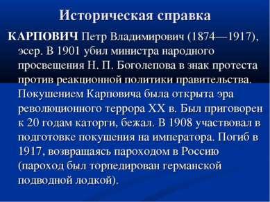 Историческая справка КАРПОВИЧ Петр Владимирович (1874—1917), эсер. В 1901 уби...