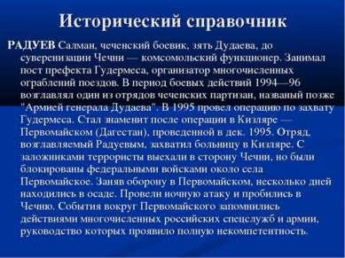 Исторический справочник РАДУЕВ Салман, чеченский боевик, зять Дудаева, до сув...